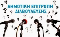 dimotiki_epitropi_diavouleusis