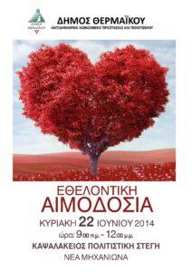 HEART-2014-001